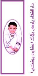 درمانگاه خیریه مجازی رایگان دارالشفاء پارسی بلاگ